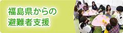 福島県からの避難者支援