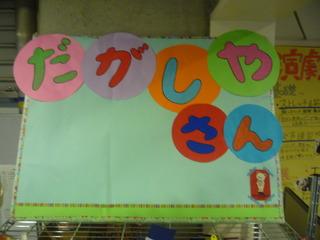 駄菓子屋看板.JPG